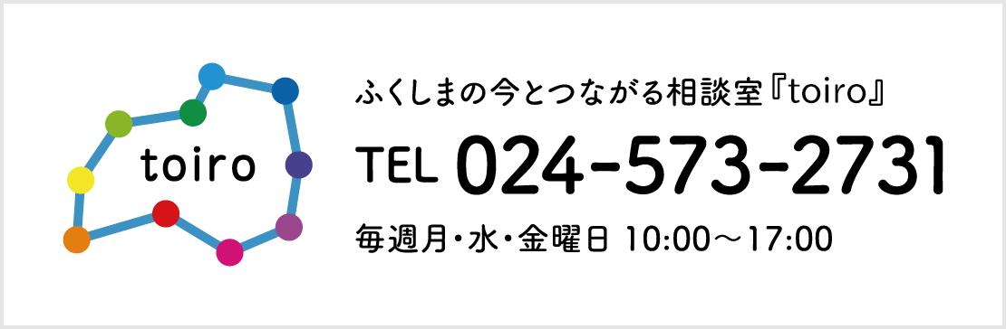 ふくしまの今とつながる相談室[toiro]024-573-2731 毎週月・水・金曜日 10:00~17:00