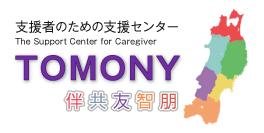 130717支援者のための支援センターTOMONY