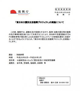 130724円卓会議「東日本大震災生活復興プロジェクト」