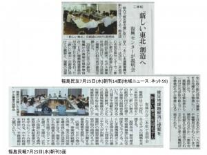 130725メディア掲載情報(7月度 定例会議)