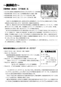 130801いいざかサポーターズクラブ②