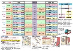 130813福玉バス②