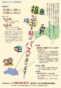 130813福玉バス①