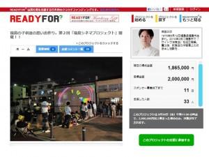 130819ライフエイド「福島シネマプロジェクト」
