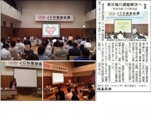 130821JCN 第6回 現地会議 in 福島