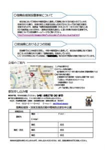 130822復興応援隊・地域支援員活動中間報告会②