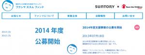 20130802セーブ助成金