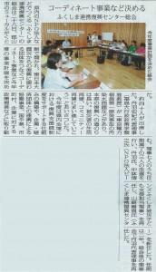 130829民報 朝刊3面(8月 一般社団法人ふくしま連携復興センター第二回定期社員総会)