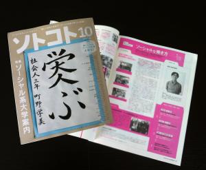 1309006月刊ソトコト10月号「ソーシャルな働き方」「羽鳥様特集」