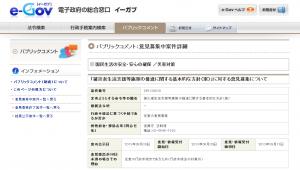 130903「被災者生活支援等施策の推進に関する基本的な方針(案)」に対する意見募集について