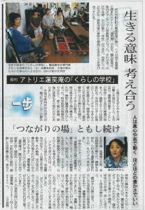 130910朝日新聞 2013年9月10日 朝刊31面 地域面:福島(NPO法人 蓮笑庵 暮らしの学校)