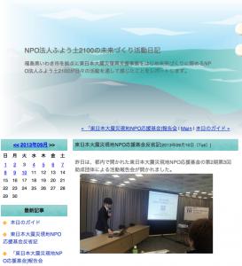 130912ふよう土「日本NPOセンター助成金 報告会」