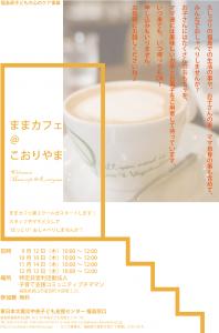 130913ままカフェ@こうりやま表