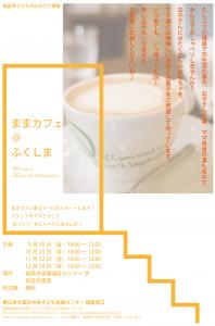 130913ままカフェ@ふくしま表