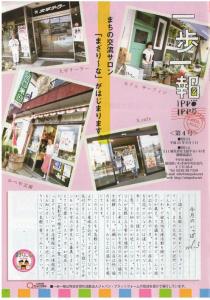 130918みんぷく・いわき自立生活センター「一歩一報 第4号」