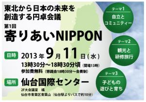 20130904第1回 寄りあいNIPPON