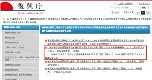 20130912復興庁パブリックコメント延長