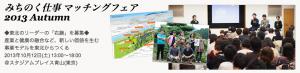 【イベント情報】NPO法人ETIC.「みちのく仕事マッチングフェア2013 Autumn」(10:12@東京)