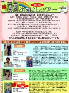 【イベント情報】一般社団法人Bridge for Fukushima「第6回 福島復興かけはしツアー」(11:30東京駅発)表