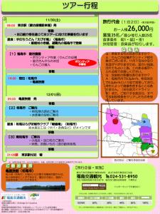 【イベント情報】一般社団法人Bridge for Fukushima「第6回 福島復興かけはしツアー」(11:30東京駅発)裏