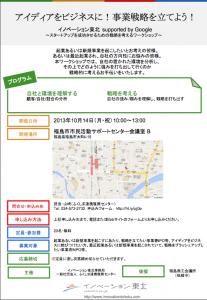 131001【イベント案内】新規事業・起業 開発応援プログラム「イノベーション東北」第一回開催(10:14@福島市)