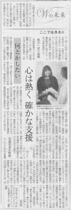 131010日本経済新聞 朝刊1面「Wの未来(理事 鎌田登場)」