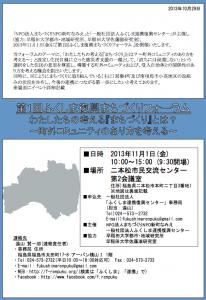 fukushimamachidukuri_forum