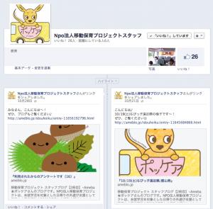 idouhoiku_fbpage