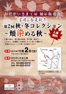 odagaisamakoubou_hannbaitennjikai20131102