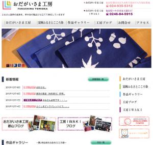 odagaisama-WEB