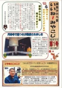 iine-miyakoji_1