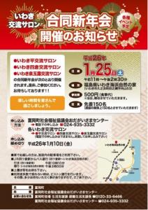 iwaki-koryosalon-sinnnenkai