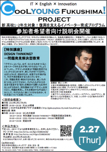 COOL YOUNG FUKUSHIMA!PROJECT-briefing