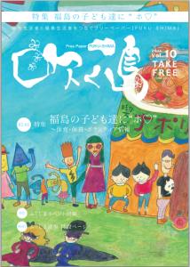 fukushima-vol.10