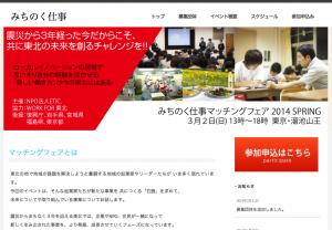 michinokushigoto-matching-fair-2014spring