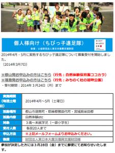 chibikkoensokutai-2014-4_5