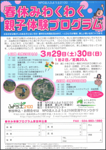 fuyodo-event-haruyasumiwakuwakioyakotaikenprogram-3_29_30