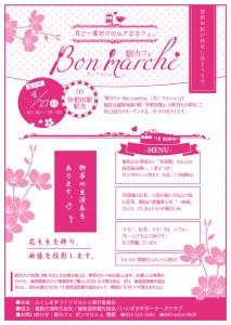 ekicafe-bon _marche-4_27