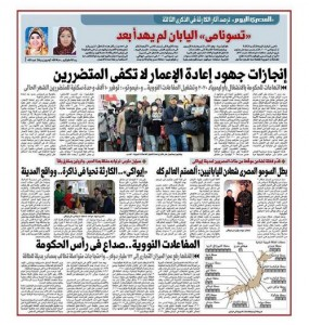 fuyodo-Egypt-newspaper
