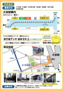saitama-koryukai-4_6-2