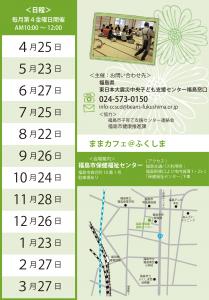 window_fukushima_back_2014mamacafe