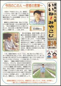 iine-miyakoji-3