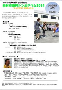tamura-symposium-6_6-1