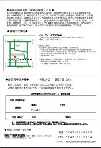 tamura-symposium-6_6-2