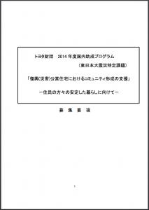 toyota-youkou-6_9