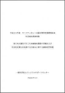 investigation2013_f-renpuku