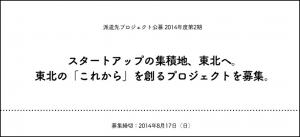 michinokushigoto-2014-2