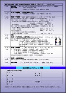 foundation_symposium-9_6-2
