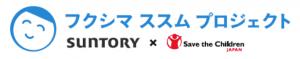 fukushimasusumu-logo
