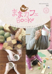 mamacafe-book-top